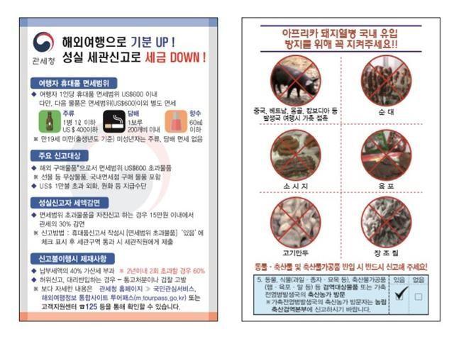 '황금연휴' 세관 해외여행객 휴대품 검사 강화