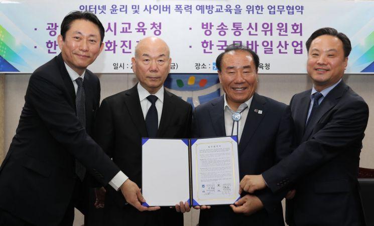 광주시교육청, 방송통신위와 사이버폭력 예방 협약 체결