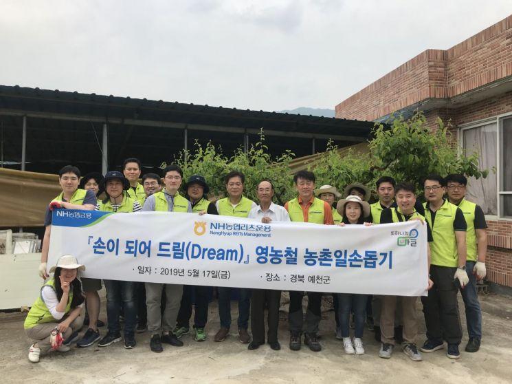 NH농협리츠운용 봉사단 출범…영농철 농촌일손돕기