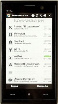 HTC가 개발중인 와이브로폰 'T8290'