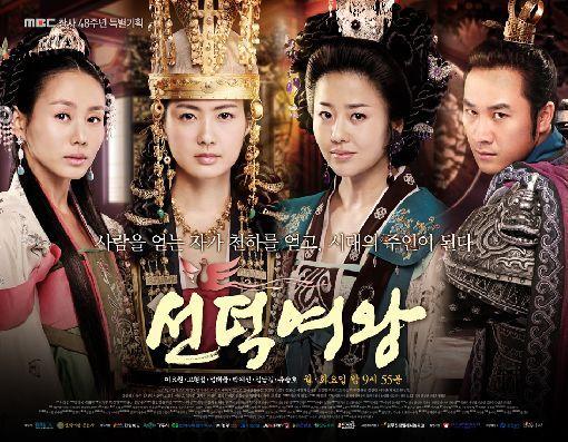 Королева сондок queen seon duk 2009 смотреть online