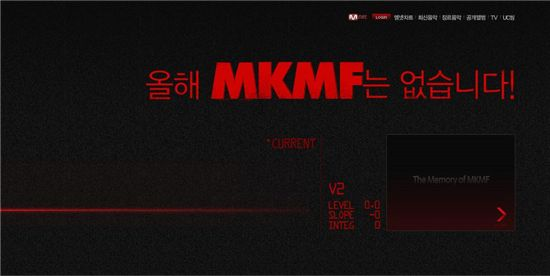 """Teaser image saying """"There is no MKMF this year"""" [Mnet]"""