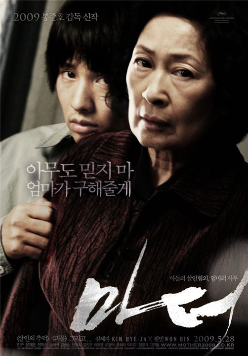 "Poster for film ""Mother"" [CJ Entertainment]"
