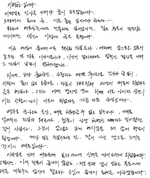 Lee Byung-hun's handwritten letter to fans [Lee Byung-hun's official website]