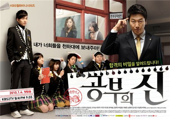 "Official poster for hit TV series ""Master of Study"" [KBS2]"