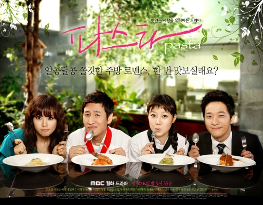 "Official poster for MBC TV series ""Pasta"" [MBC]"