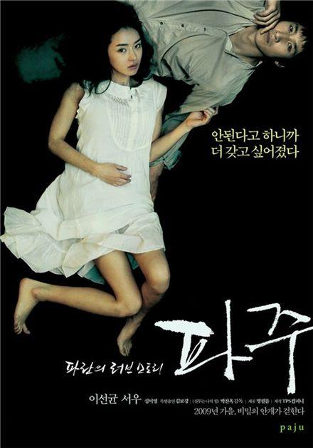 """Movie poster of romantic drama """"Paju"""" [Myung Film Co. Ltd]"""