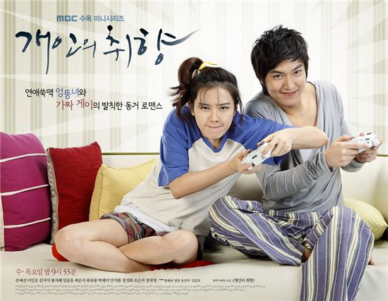 "Official poster for TV series ""Personal Taste"" starring Son Ye-jin (left) and Lee Min-ho [MBC]"