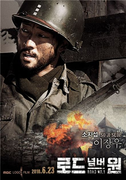 """Korean actor So Ji-sub in an official poster for new TV series """"Road No.1"""" [MBC]"""