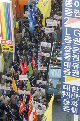 금융산업 강제 구조조정 저지 행진-1997년 12월 7일 전국금융노련소속 조합원 3백여명이 '금융산업 강제 구조조정 저지를 위한 결의대회'를 갖고 있다.