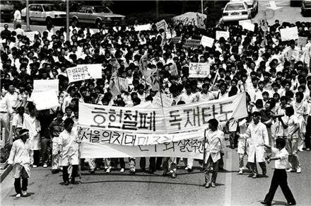 4·13호헌 철폐시위-1987년 6월 학생들이 종로 3가에서 4·13호헌철폐시위를 벌이고 있다.