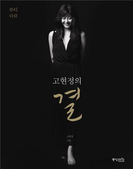 """Ko Hyun-jung's book """"Ko Hyun-jung's Texture"""" [Pure Company]"""