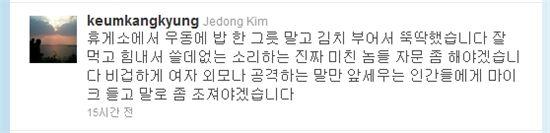"""김제동, 박용모 전 위원에 쓴소리 """" 진짜 미친 놈"""""""