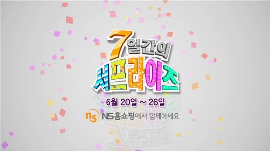 ▲NS홈쇼핑이 오는 20일부터 1주일간 상반기 결산 특집 방송을 진행한다.