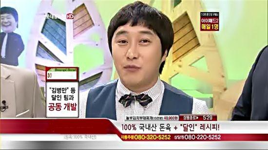 豚전쟁…김병만·정형돈씨 홈쇼핑서 돈가스 판매 경쟁