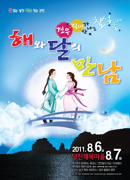 칠월칠석 행사 홍보물.