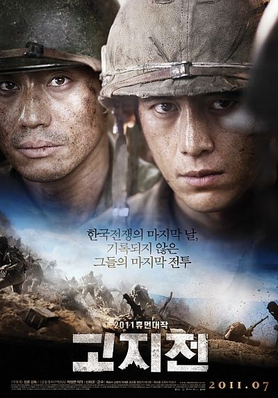 "Movie poster for ""The Frontline"" [Showbox]"