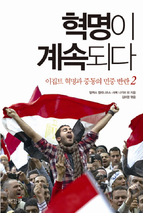 [BOOK]독재자 단죄가 중동혁명 끝인가