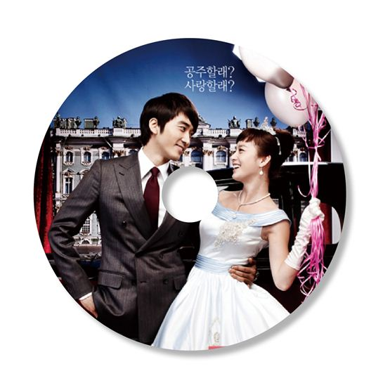 """The official image of MBC's romantic drama """"My Princess,"""" aired between January 5 and February 24, 2012. [MBC]"""