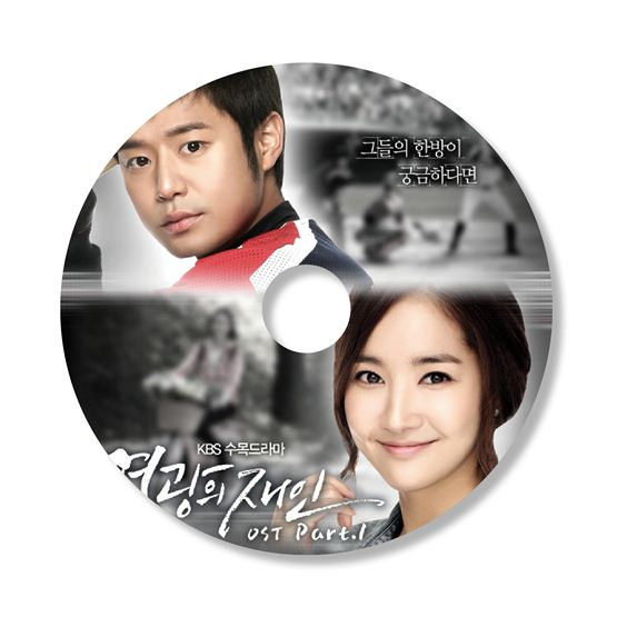 """The official image of KBS' series """"Glory Jane,"""" aired between October 12 and December 28, 2011. [KBS]"""