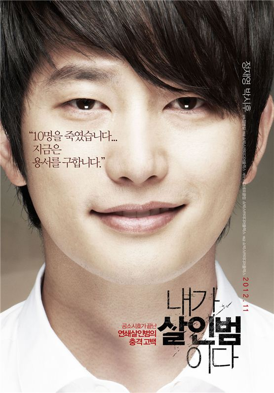 """Teaser poster of actor Park Si-hoo acting his character in the upcoming action thriller """"Confession of Murder,"""" set to open in local theaters in November, 2012. [Showbox]"""