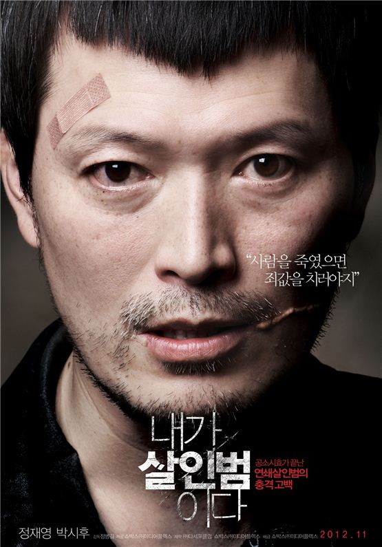 """Teaser poster of actor Jung Jae-young acting his character in the upcoming action thriller """"Confession of Murder,"""" set to open in local theaters in November, 2012. [Showbox]"""