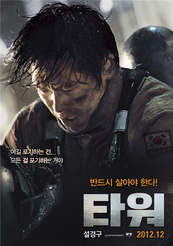 """Korean actor Seol Kyung-gu poses in the poster of """"Tower,"""" set to hit local theaters in December, 2012. [CJ Entertainment]"""