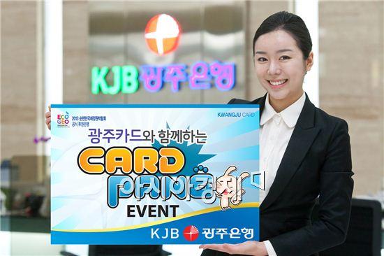 KJB광주카드, 푸짐한 '카드팡' 이벤트 진행