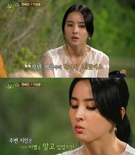 ▲ 한혜진 나얼 언급(출처 : SBS 방송 캡쳐)