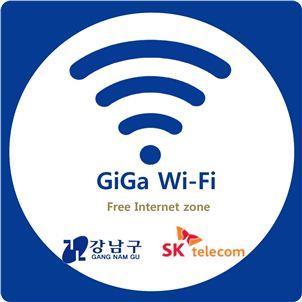 테헤란로 로데오거리 등 10배 빠른 Giga Wi-Fi 개통