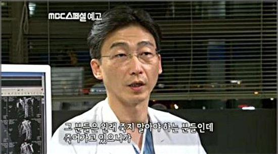 '골든타임' 모델 이국종[사진출처 = MBC 방송 캡처]