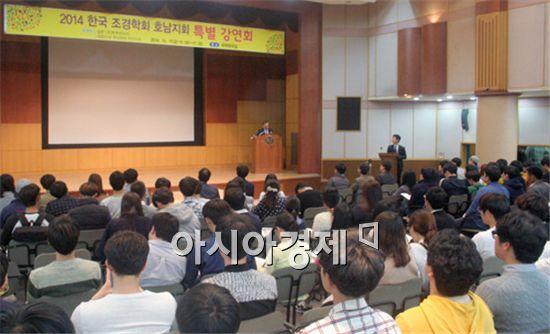 호남대학교 조경학과(학과장 박원규)는 최근 광산캠퍼스 국제회의실에서 한국조경학회 호남지회 특별강연회를 실시했다.