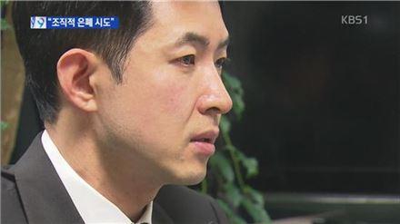 박창진 사무장.  사진=KBS1 '9시뉴스' 캡처