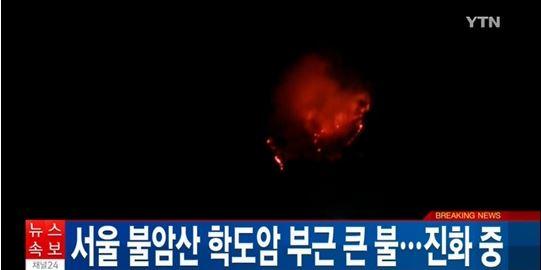 불암산 대형 화재 발생, 축구장 3배 크기 임야 소실