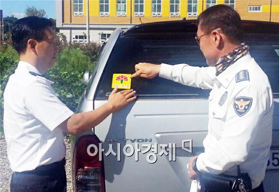 함평경찰이 어르신 운전자에 대해  교통안전 '실버마크'를 부착했다.