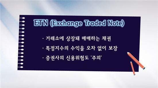 [골드메이커]폭풍 성장 ETN, 투자 전략은?