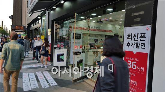 강남역 인근 휴대폰 판매점