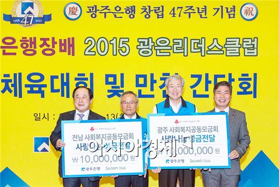 JB금융그룹 광주은행(은행장 김한)은 13일 펼친 '2015광은리더스클럽 은행장배 체육대회'에서 광은리더스클럽 회원들이 소중히 모은 성금 2천만원을 사회복지공동모금회에 전달했다.