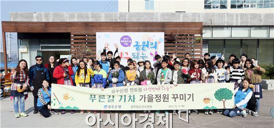 JB금융그룹 광주은행(은행장 김한) 지역사랑봉사단은 17일 광주 청소년 수련원의 청소년들과 남광주 푸른길 공원에서 가을 정원 꾸미기 및 환경정화 활동을 함께하는 '멘토링 봉사활동'을 펼쳐 눈길을 끌었다.