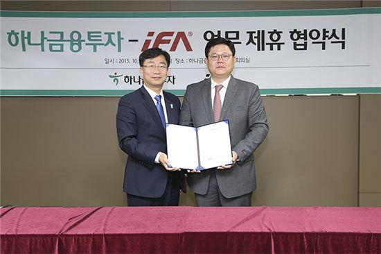 이상훈 하나금융투자 PIB본부장(왼쪽)과 이준호 iFA 대표가 26일 서울 여의도 하나금융투자 본사에서 업무 제휴 협약을 맺고 기념 촬영을 하고 있다.