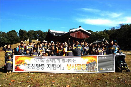 국민은행 임직원과 가족 150여명이 서울 구리시 소재 동구릉에서 '조선왕릉 지킴이' 봉사활동을 실시하고 기념촬영을 하고 있다.