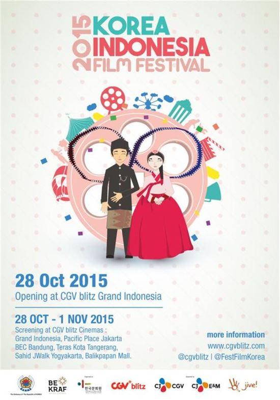 한국-인도네시아 영화 페스티벌