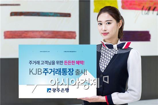 JB금융그룹 광주은행(은행장 김한)은 계좌이동제 시행을 맞아 광주은행 통장 하나로 자동이체, 신용카드 이용 시 다양한 수수료면제 서비스가 제공되는 'KJB주거래통장'을 28일 출시한다.