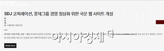 '롯데그룹 경영 정상화 위한 SDJ코퍼레이션 입자' 국문 웹 사이트 캡쳐
