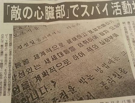 사진=도쿄신문 1월 1일자