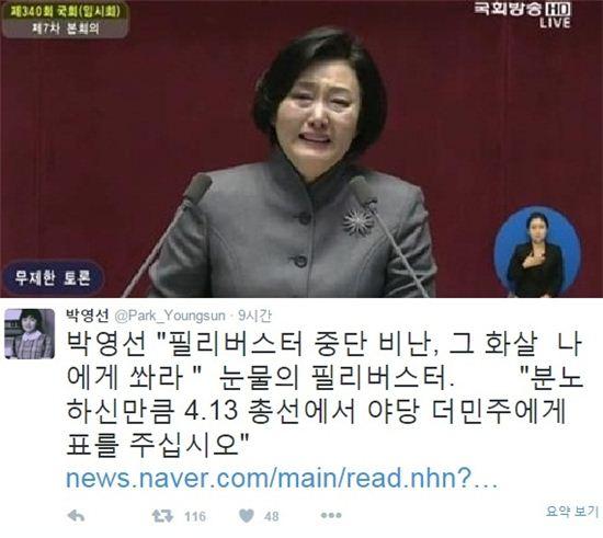 박영선 의원 필리버스터로 지지 호소 사진=국회방송, 박영선 의원 트위터 캡처