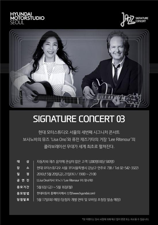 현대차, '리사 오노&리 릿나워' 콘서트 개최