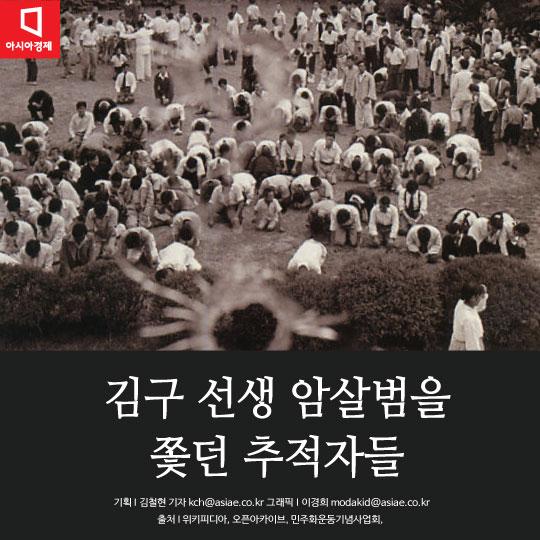 [카드뉴스]'김구 암살범' 안두희의 추적자 4인
