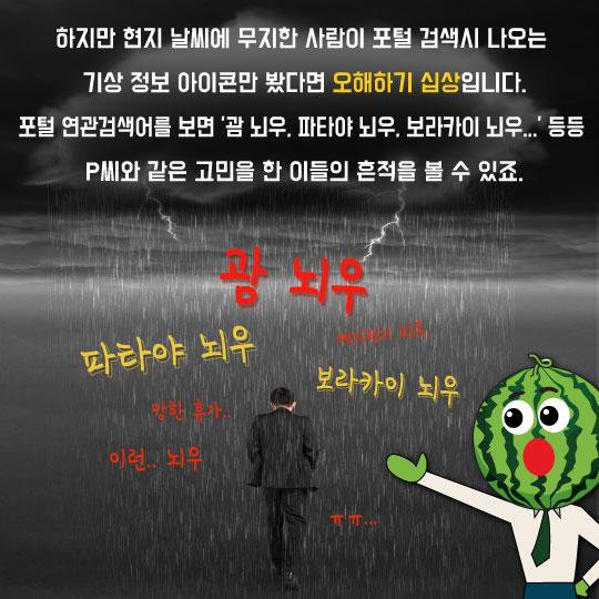<h1>[카드뉴스] 해외여행 내내 비? 일기예보 '우산 아이콘'에 쫄았네</h1>