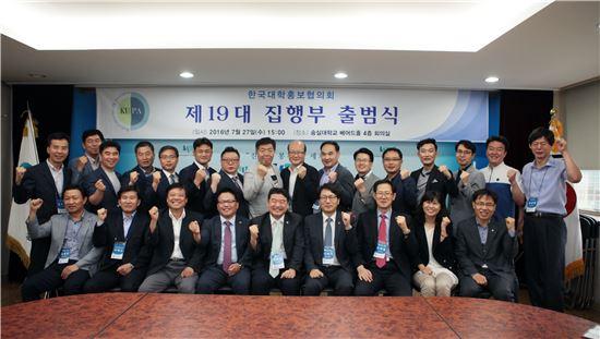 '한국대학홍보협의회' 제19대 집행부 출범